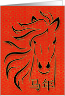 Chinese New Year Year of the Horse Standard Mandarin card