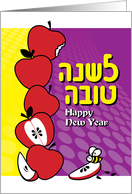 Pile of apples - Rosh Hashanah Jewish New Year card