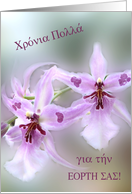 Orchids Happy Name Day in Greek Chrónia Pollá gia tín Eorti sas! card