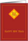 Red and golden Chinese new year card