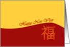 Red and Yellow Chinese New Year Card with 'Fu' card