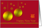 New Year Card with Blessing Symbol 'Fu' card