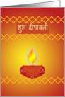 Diwali Greetings Golden and Red Lamp card in Hindi language card