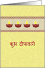 Diwali Greetings Golden Hindi language card