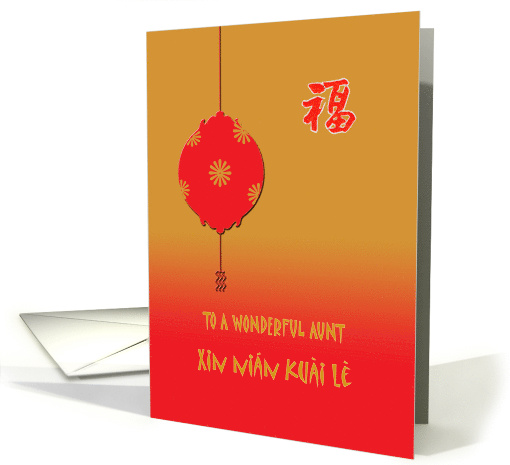 Chinese New Year - Red Lantern - Aunt card (726953)