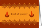 Diwali greetings in Hindi Two Diwali lamps card