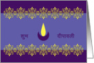 Diwali greetings - Diwali lamp on purple background card