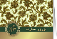 Nowruz Mubarak. Persian New Year Card in Farsi. Arabic Pattern card
