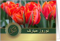 Nowruz Mubarak. Persian New Year Card in Farsi. Spring Tulips card