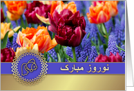 Nowruz Mubarak. Persian New Year Card in Farsi. Spring Flowers card