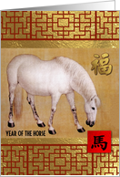Happy Chinese New Year of the Horse card