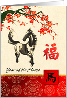 Chinese Year of the Horse. Vintage Horse Painting card