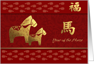 Chinese Year of the Horse card