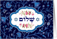 Shalom at Pesach. Hebrew Shalom Text & Flower Pattern Design card