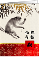 Happy Chinese Year of the Monkey Card in Chinese card