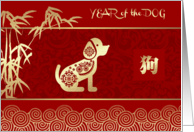 Happy Chinese Year of the Dog. Dog & Bamboo Tree design card