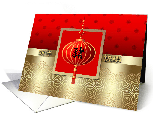 Happy Chinese Year of the Pig in Chinese card (1540082)