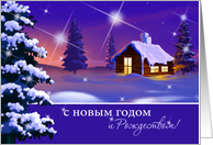 russian christmas and new year card