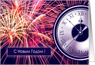 happy new year card in russian with fireworks card