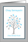 Rosh Hashanah Chag Samayach Tree of Life w Hebrew Blessing card