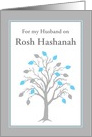Custom Relationship Rosh Hashanah Tree of Life w Hebrew Blessing card