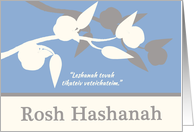 Rosh Hashanah Silhouetted Apple Tree Branch w Hebrew Blessing card