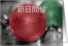 Chinese Seasons Greetings, Red, Green Ornaments card