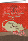 Chinese New Year Year of the Rat to Aunt and Uncle with Cherry Blossom card