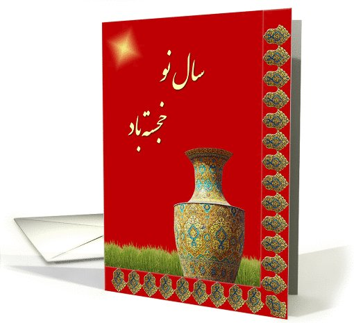 Happy Norooz - flower pot red background card (728579)