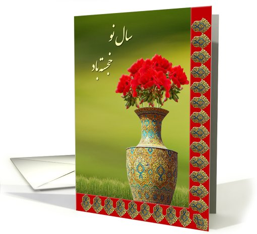 Happy Norooz - flower pot green background card (728580)