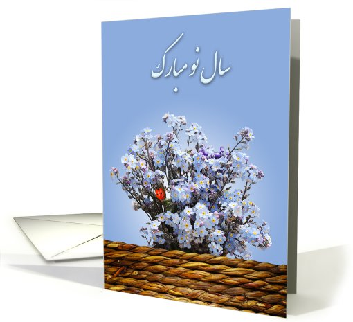 Happy Norooz - blue wild flowers card (752779)