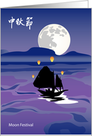 Junk and Floating Lanterns - Moon Festival card