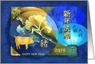 Chinese New Year of the Pig 2019, Ginkgo Leaves & Blue Lanterns card