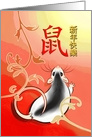Year of the Rat Chinese New Year Black and White Rat for Business card