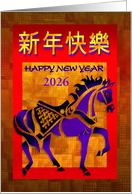 Chinese New Year, Prancing Purple Horse, Custom Date card