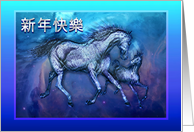 2026 Chinese New Year of Horse, Mare and Colt Across Blue Galaxy card