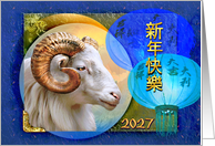 2027 Happy Chinese New Year of the Ram, Sheep Head & Lanterns card