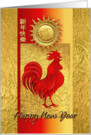 Chinese New Year of the Rooster, Red Rooster, Coin & Golden Sun card