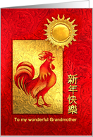 Chinese New Year of the Rooster, Gold Sun Custom for Family card