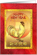 Chinese New Year of the Rooster, Rooster and Chinese Coin card
