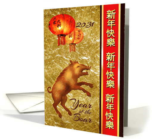 Chinese New Year of the Boar, Chinese Pig with Lanterns for 2031 card