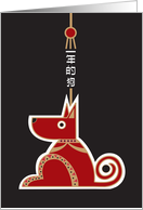 Chinese New Year, Year of the Dog, Dog with Chinese Characters card