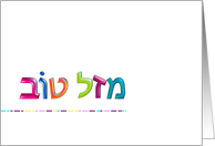 מזל טוב Mazal Tov Hebrew fun 3d-like Congratulations Card