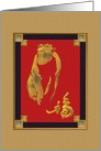 Chinese new year of the Monkey 2028, profile of a monkey and luck card