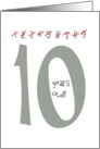 10 years old, big double digits, 10th birthday card