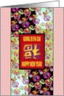 Chinese New Year, Upside Down Fu Symbol for Good Luck, florals card