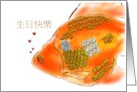 Chinese birthday greeting, A goldfish blowing bubbles of red hearts card