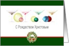 Russian Christmas greeting, Colorful martinis, wreath and baubles card