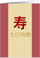 Birthday greeting in Chinese, Chinese character of longevity card