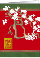 Chinese new year 2019, plum blossoms, Chinese character for luck card